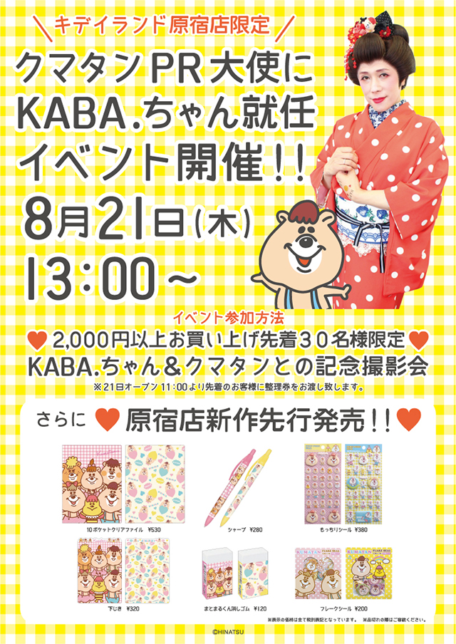 KABAchan_poster_0731