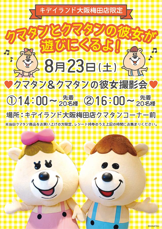 kuma_kano_poster_0808_ol