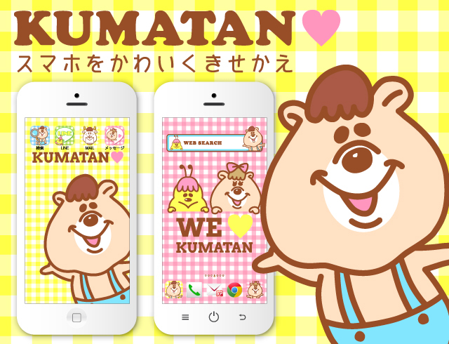 kumatan_mobile