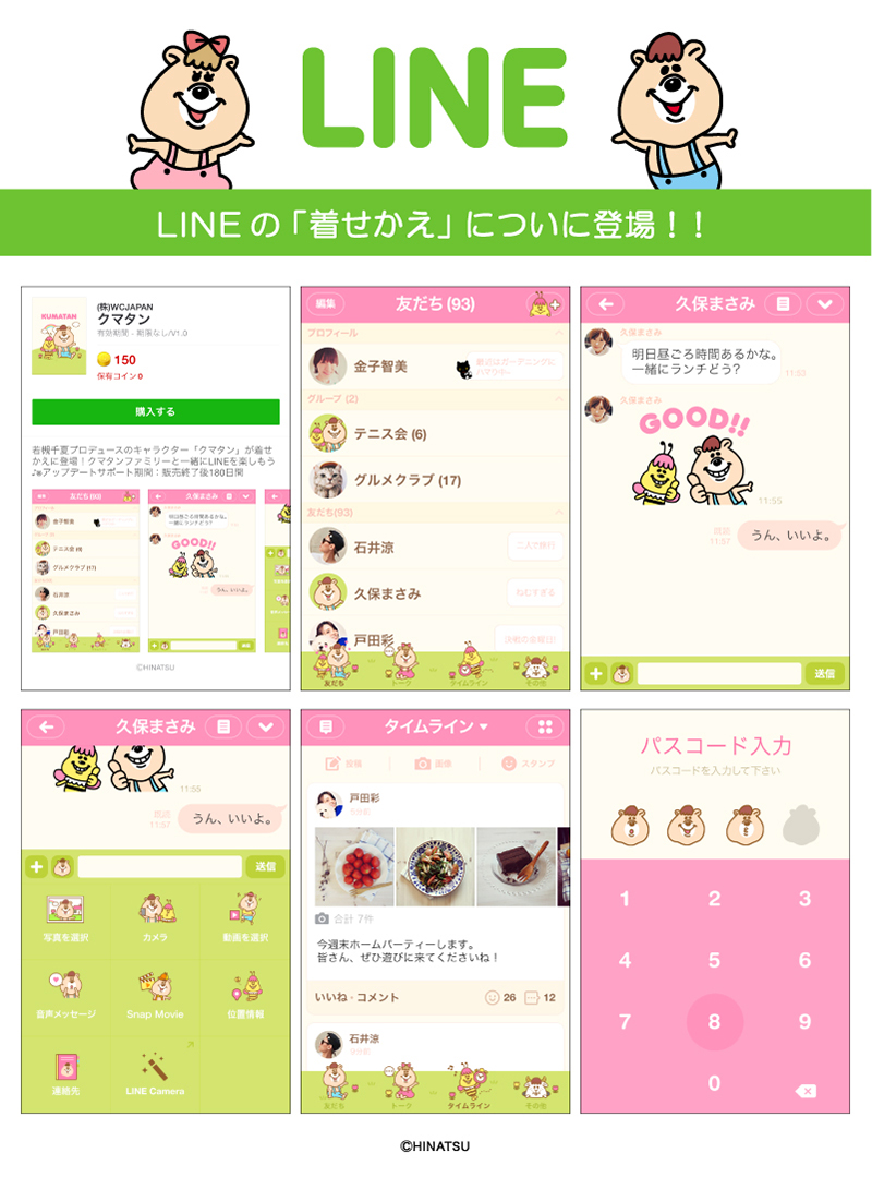 kisekae_news_0310