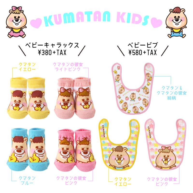 KIDS-01
