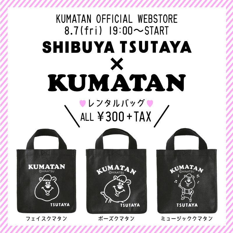 TSUTAYA_02