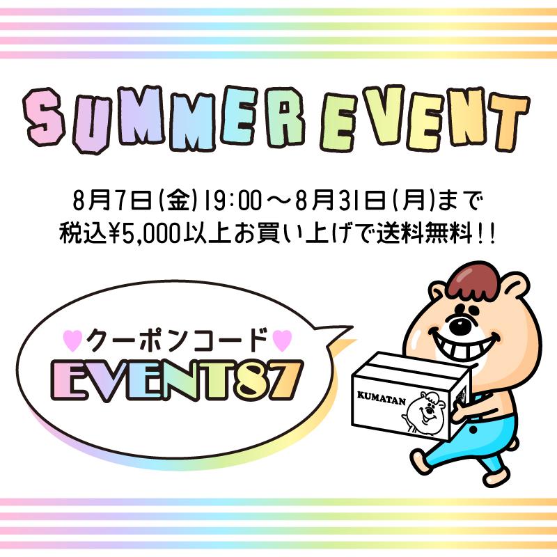 summerevent_インスタ