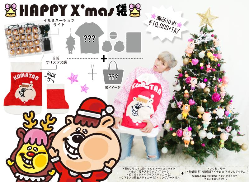1126_告知クリスマス袋-01