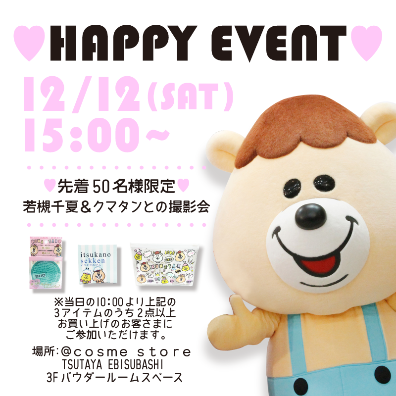 NEW event