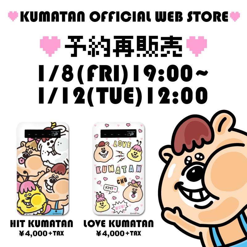 160105_予約商品ニュース-01