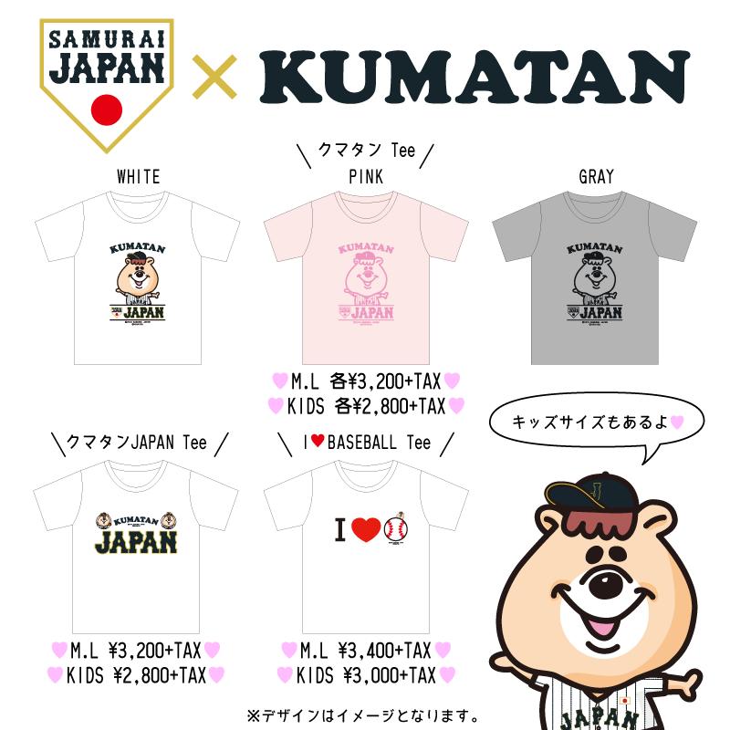 kumatansamurai-01