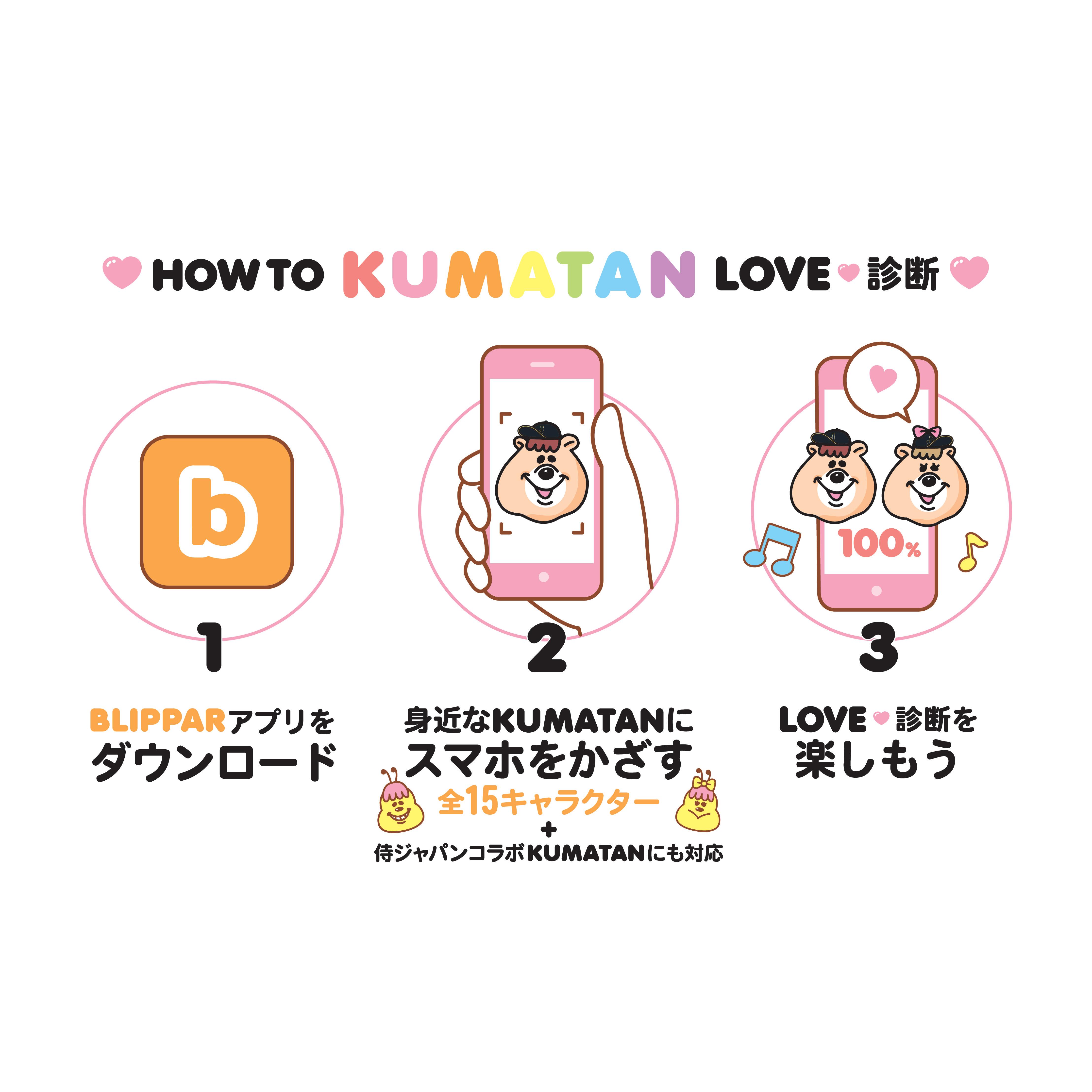 kumatan_cta_new