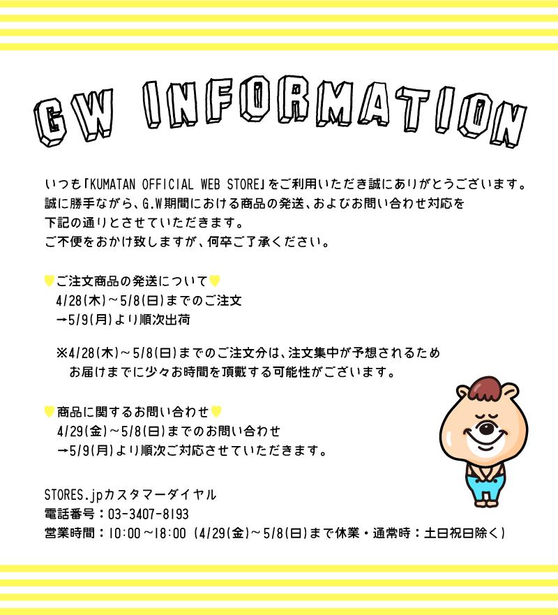 GW_info_0420