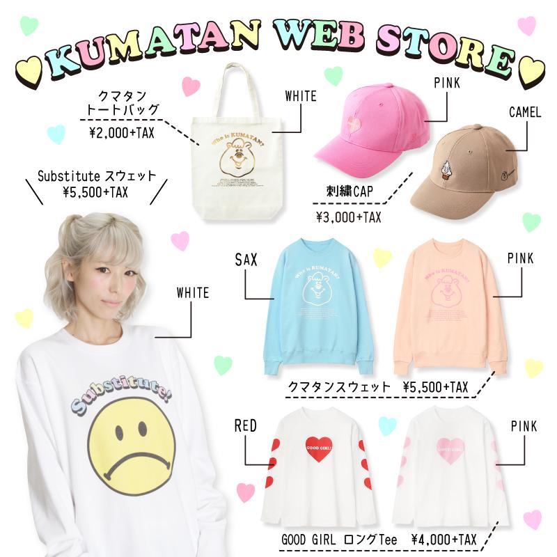 webstore-0421