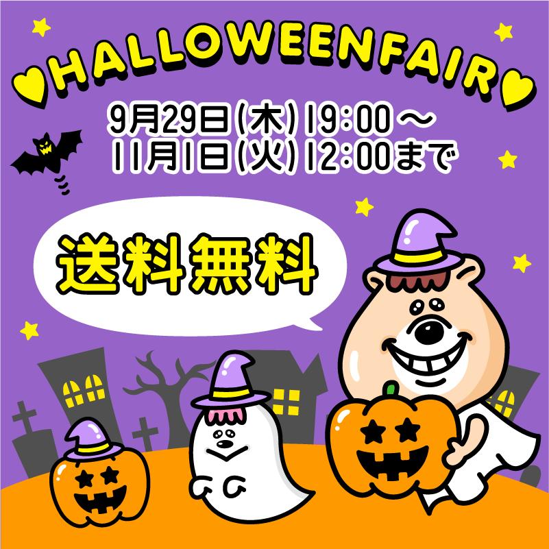 halloweenfair_0929