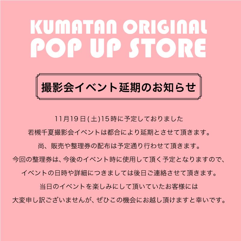 popup_store_1017_4