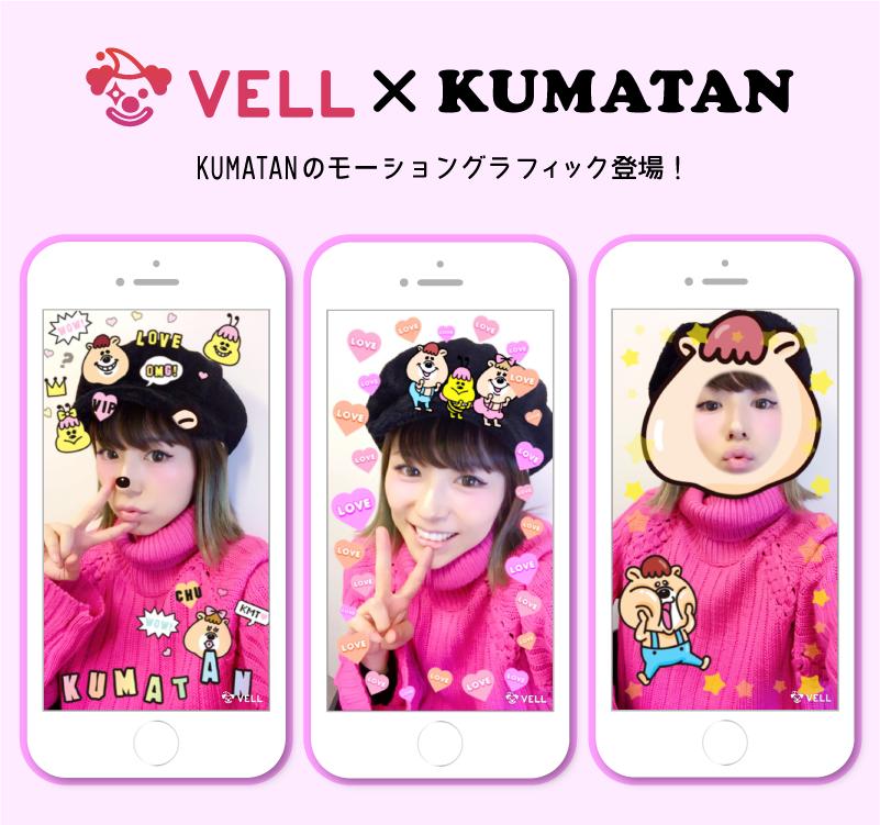 VELL&Emojil_0314_1