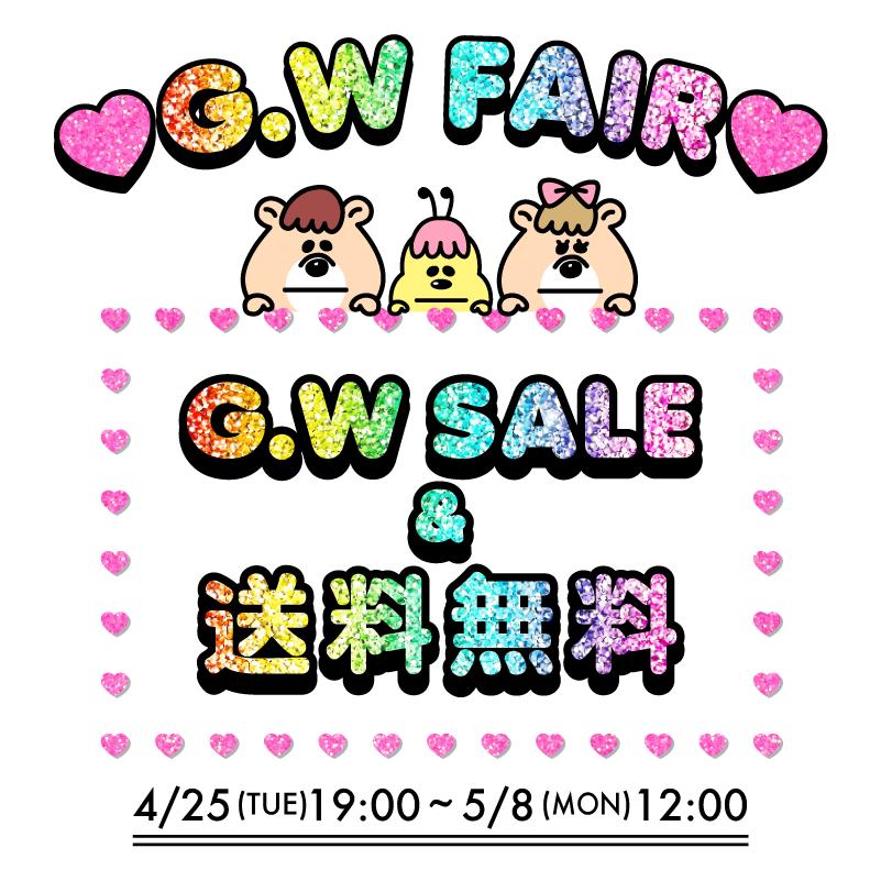 G.Wフェア_SALE&送料無料_0424_ニュース