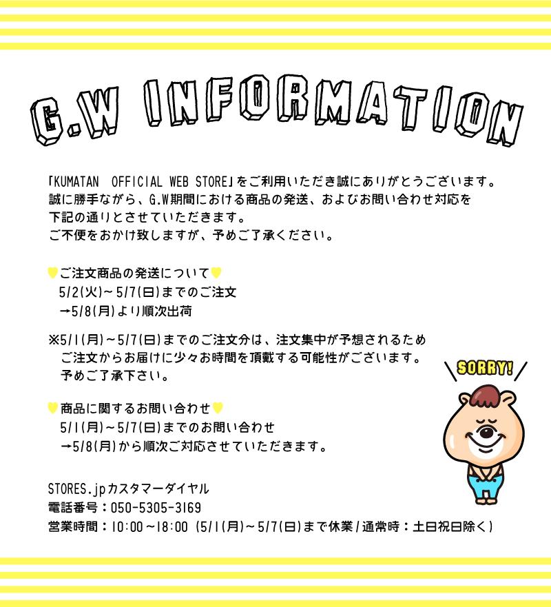 G.W_info_0426