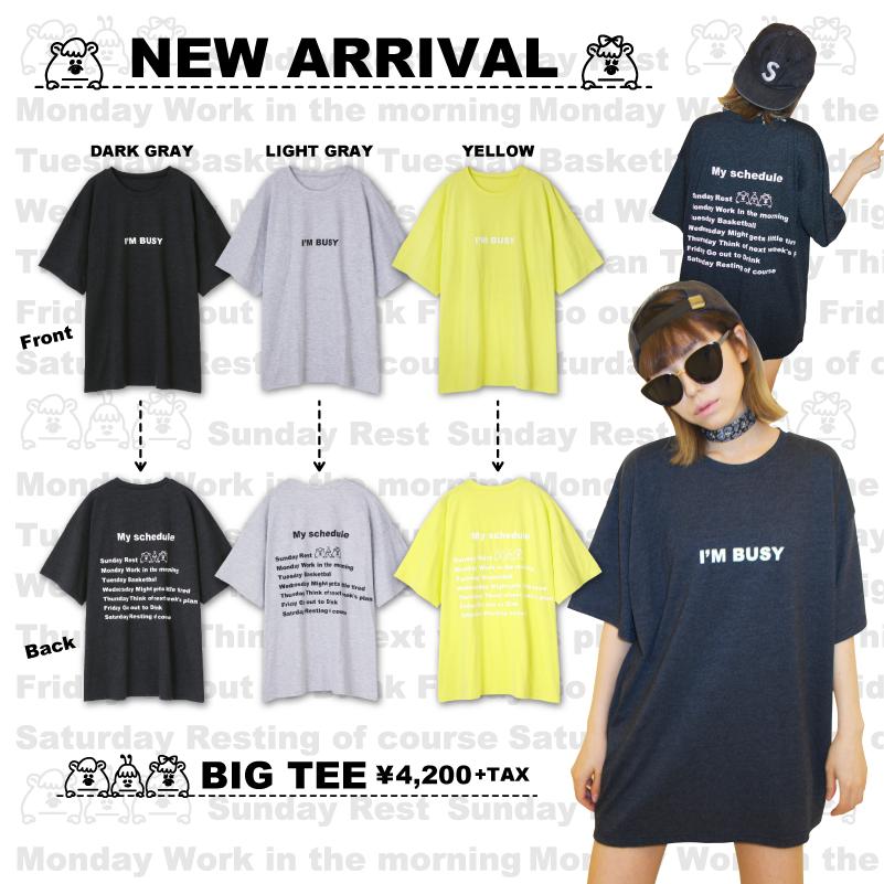 BIGTee_0526_ニュース