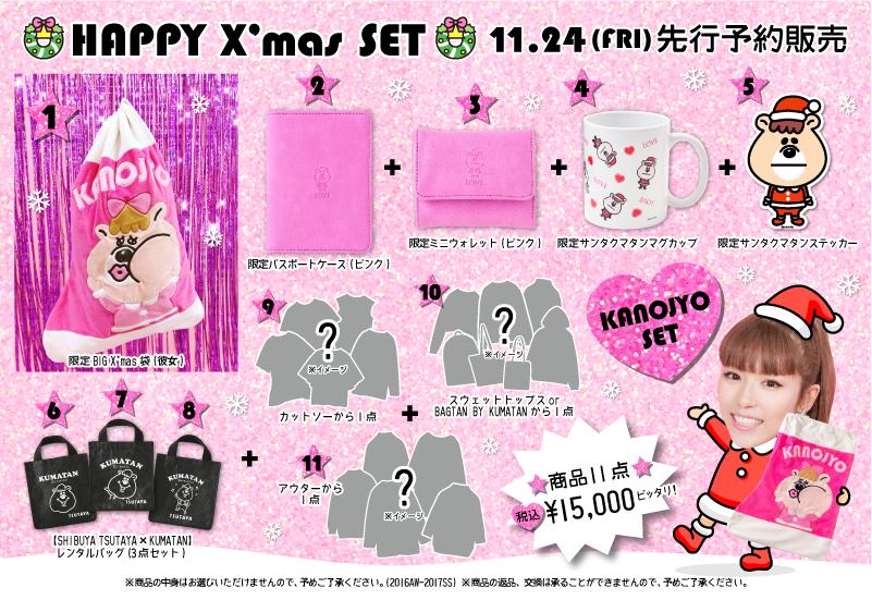 x'masset_1124_¥15000_kanojyo