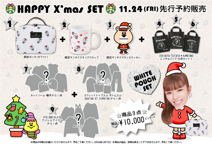 x'masset_1124_¥10000_white