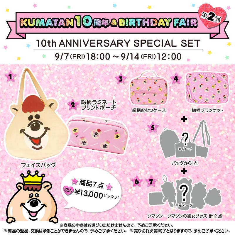 10thset-13000_02_ニュース
