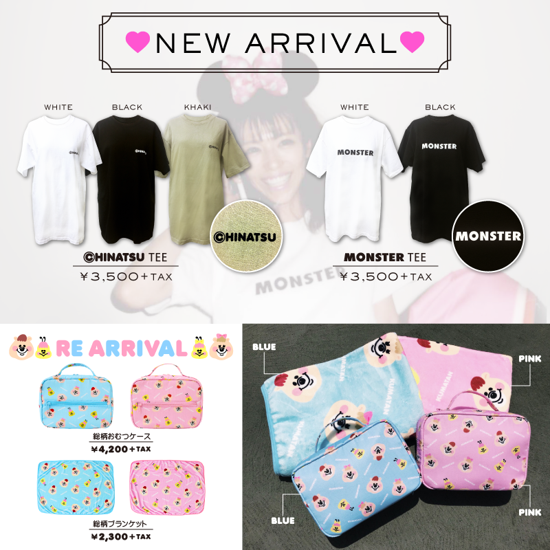 0907_NEW_RE_ARRIVAL_ニュース
