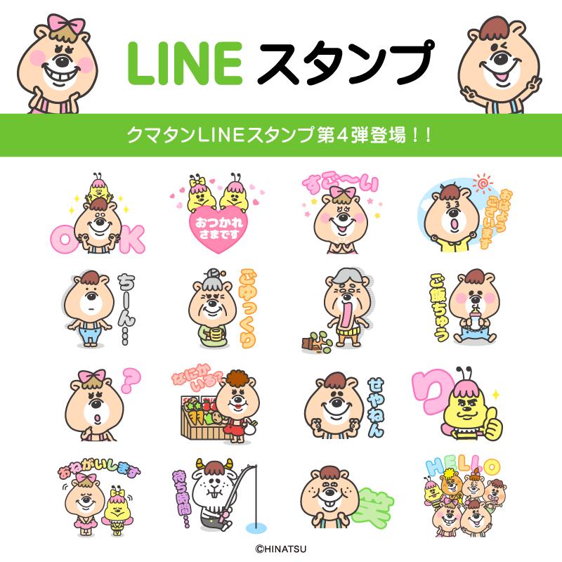 lineスタンプ_news