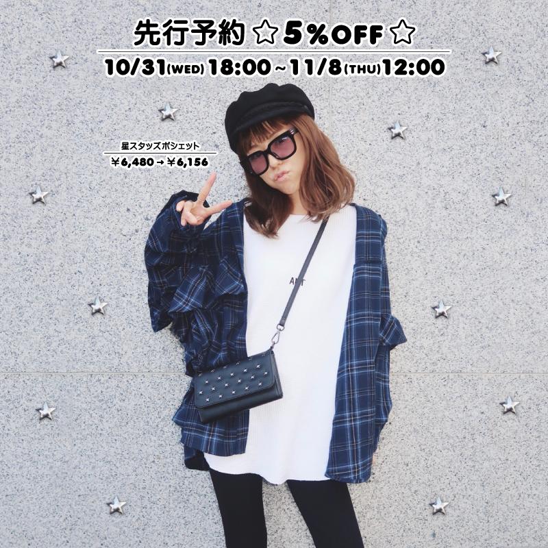 KMT-411_ポシェット_ニュース