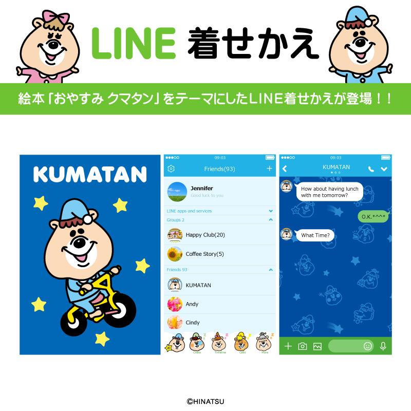 LINE告知_着せ替え_01