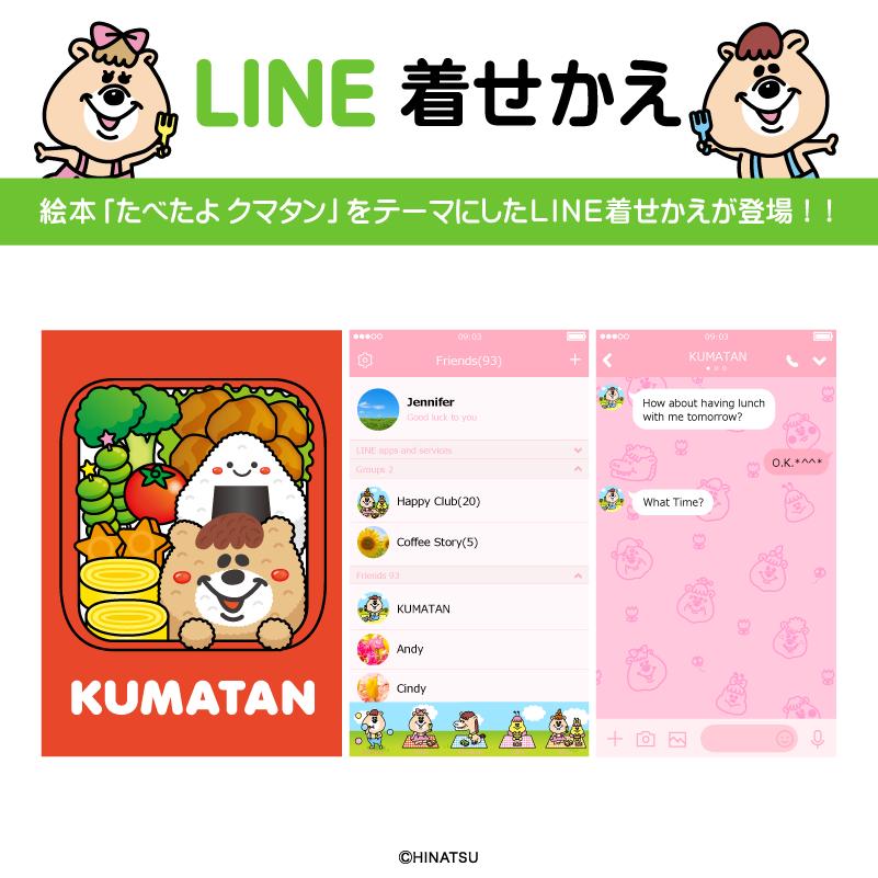LINE告知_着せ替え_02