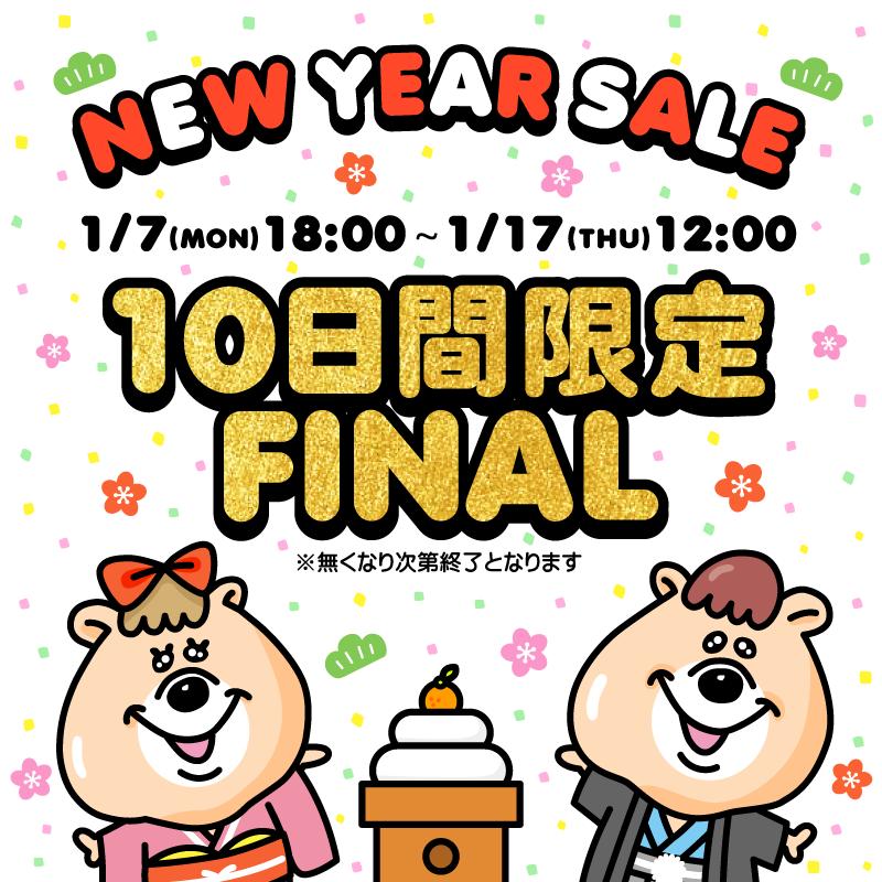 FINALSALE_ニュース