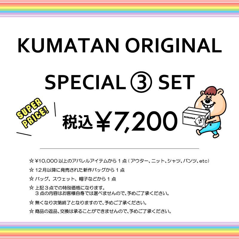 special3set