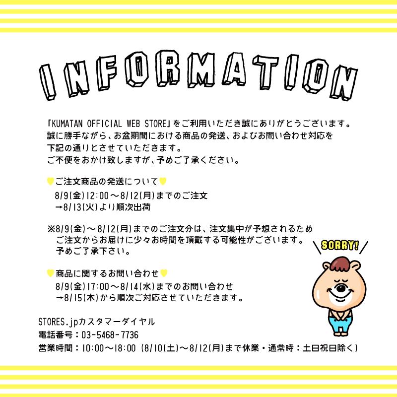 お盆info_ニュース