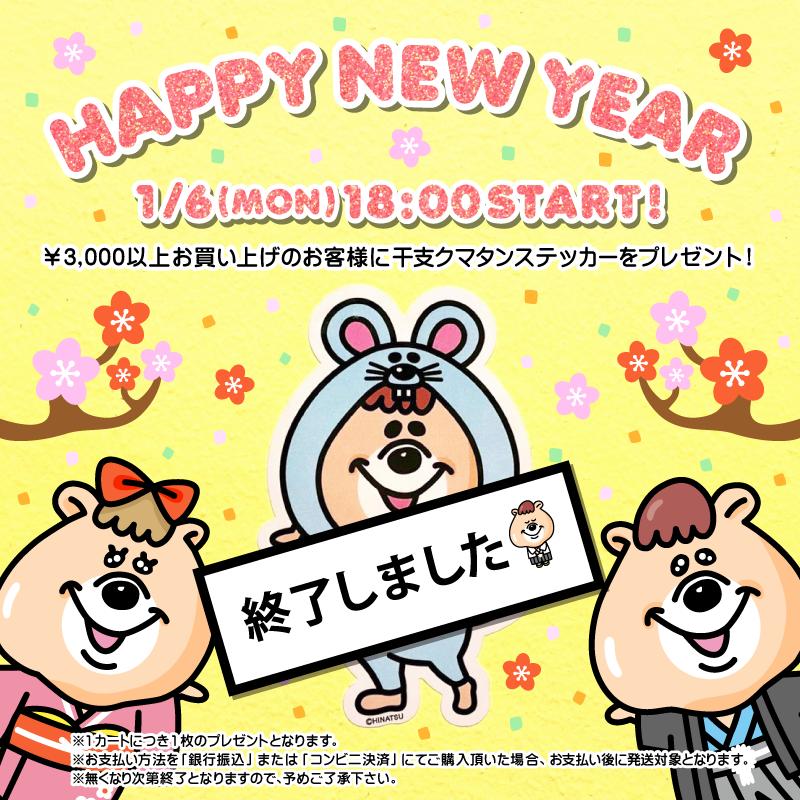 Sticker終了_ニュース