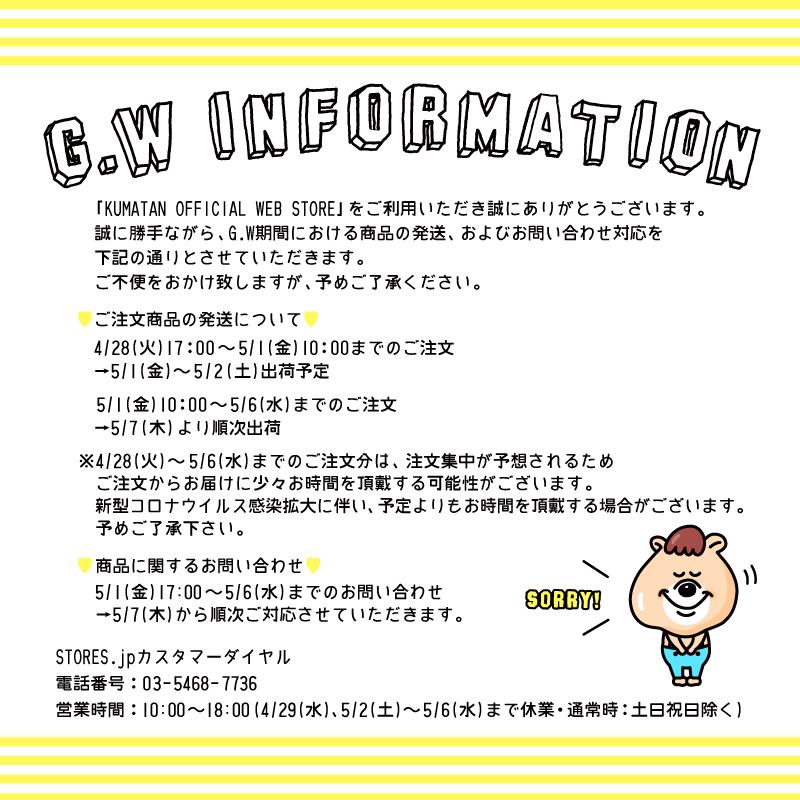 GWinfo_ニュース
