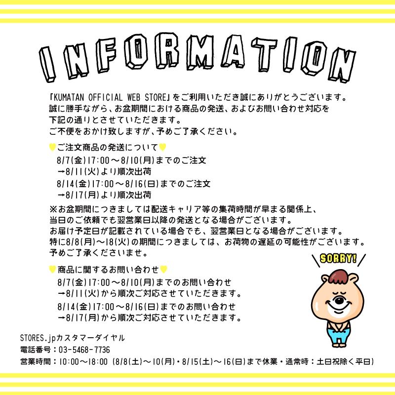 お盆info_カスタマー_ニュース